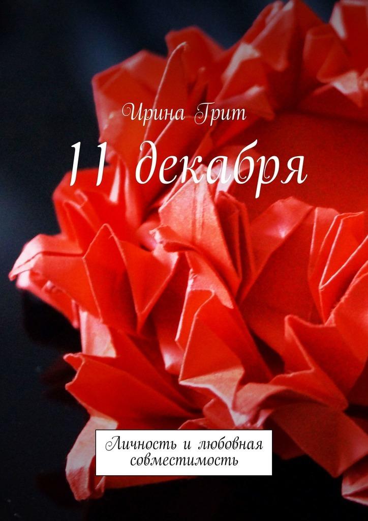 11 декабря. Личность илюбовная совместимость