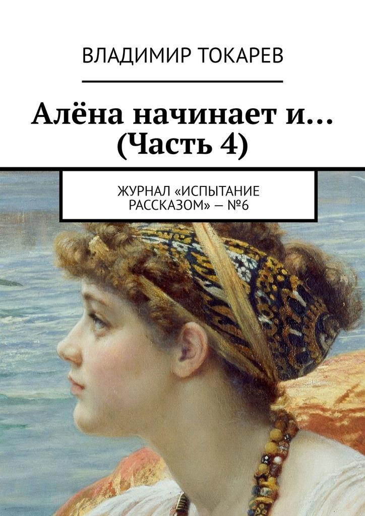 Алёна начинает и… (Часть 4). Журнал «Испытание рассказом»–№6