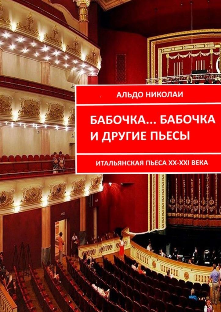 Бабочка… Бабочка идругие пьесы. Итальянская пьеса XX—XXI века