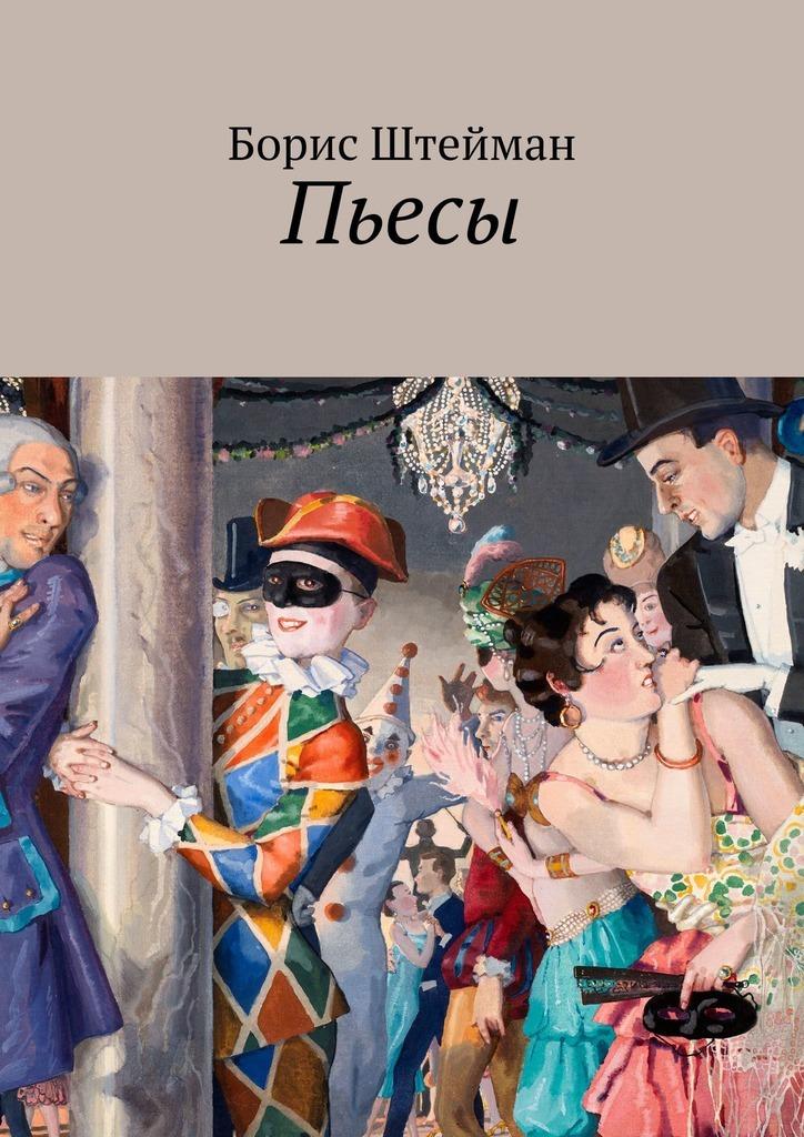 Борис Штейман - Пьесы