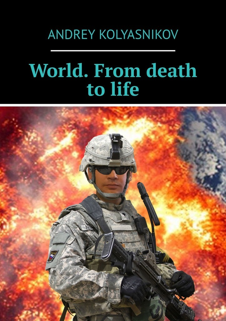 Andrey Kolyasnikov World. From death to life a new lease of death