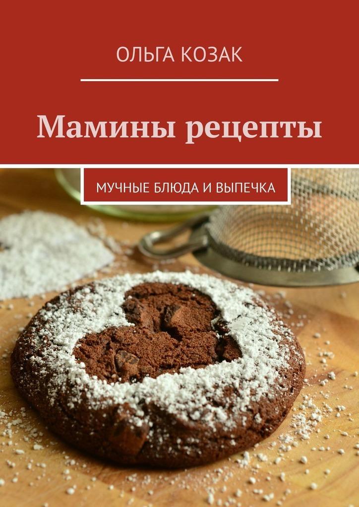 Ольга Козак - Мамины рецепты. Мучные блюда ивыпечка