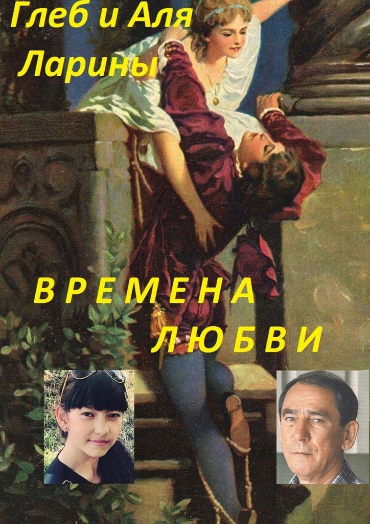 Аля и Глеб Ларины Времена любви массажер other 2015 drop dk0053