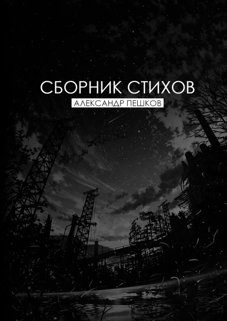 Александр Александрович Пешков Сборник стихов гете и в сборник стихов миниатюра