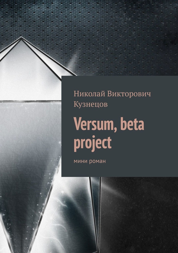 Николай Кузнецов - Versum, beta project. мини роман