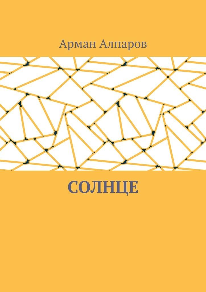 Арман Алпаров Солнце арман кишкембаев лирика без границ часть 2