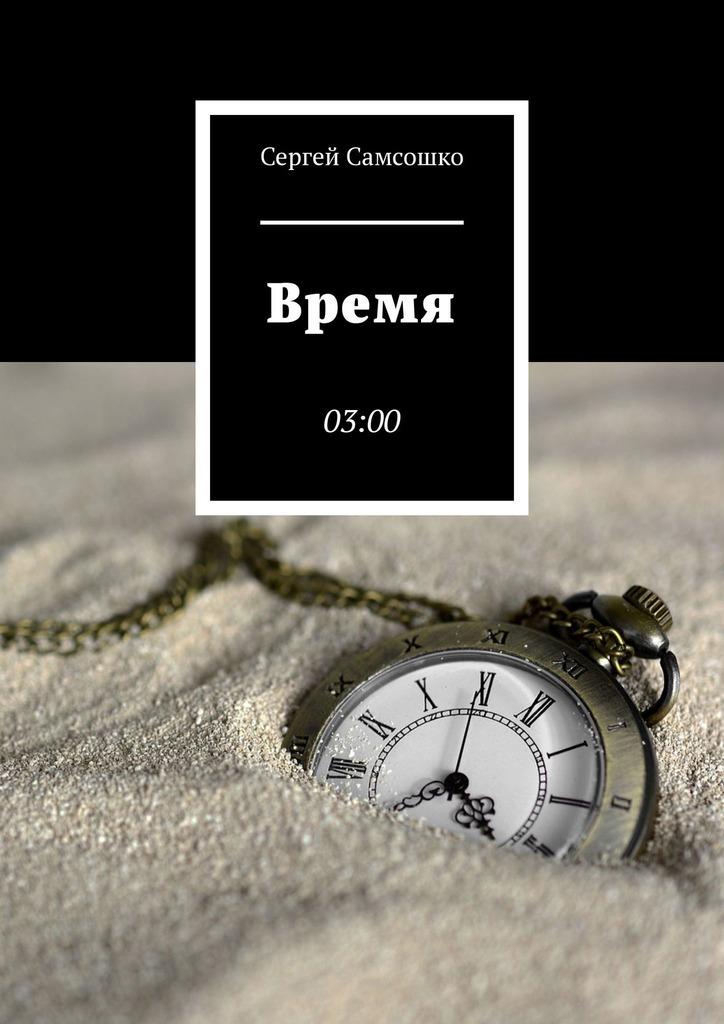 Время. 03:00