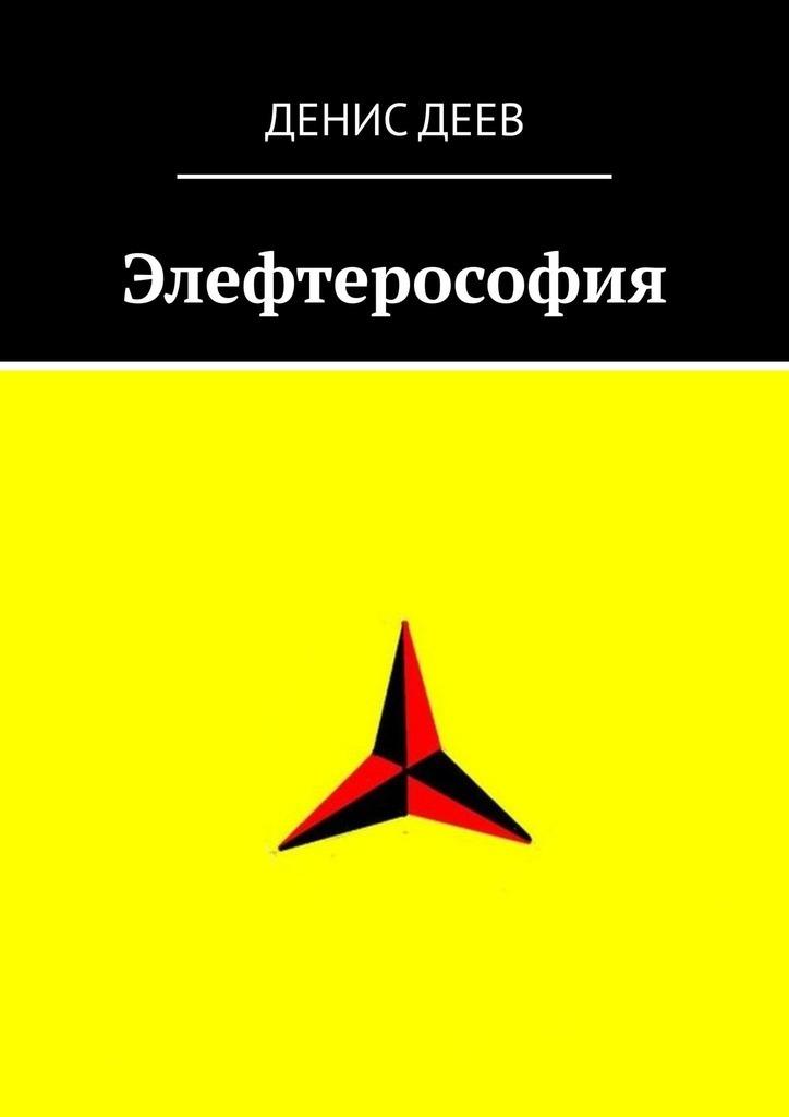 Денис Деев - Элефтерософия