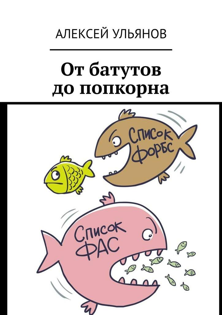 Алексей Ульянов От батутов до попкорна цена 2017