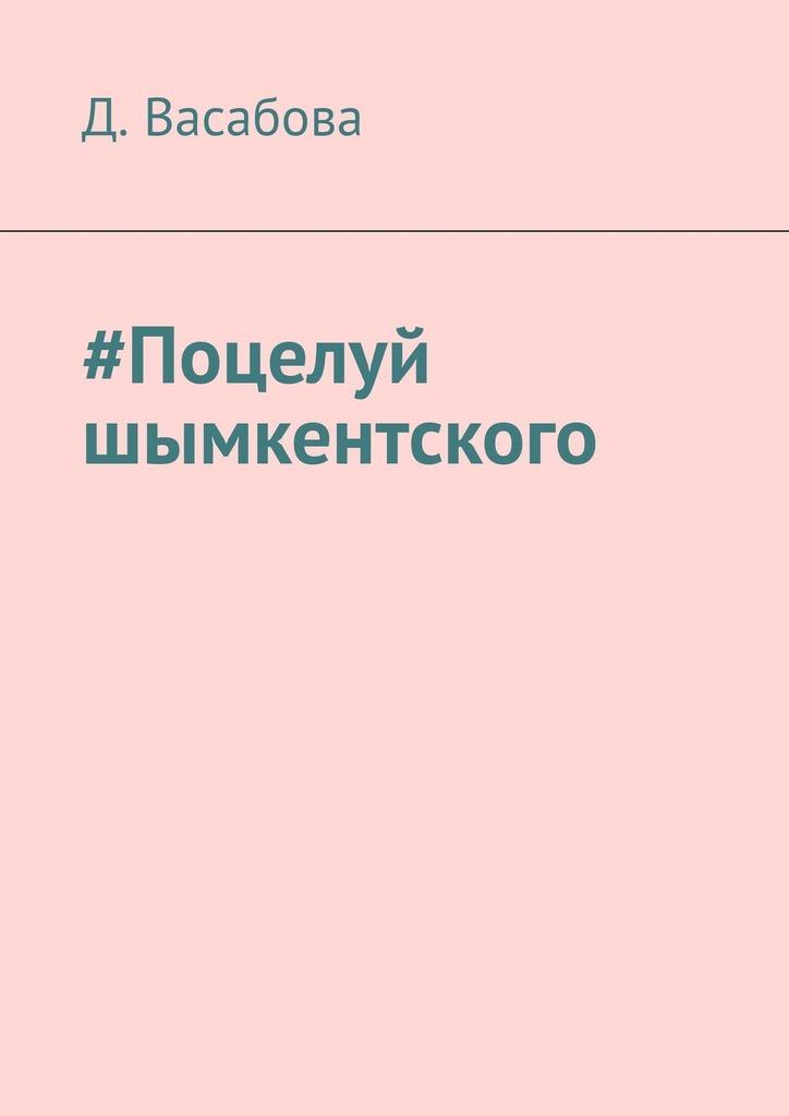 #Поцелуй шымкентского