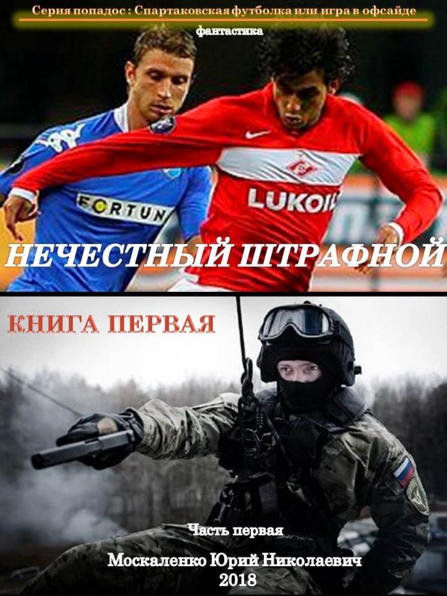 Юрий Москаленко Нечестный штрафной