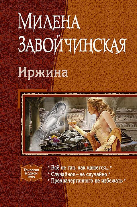 Иржина (сборник)