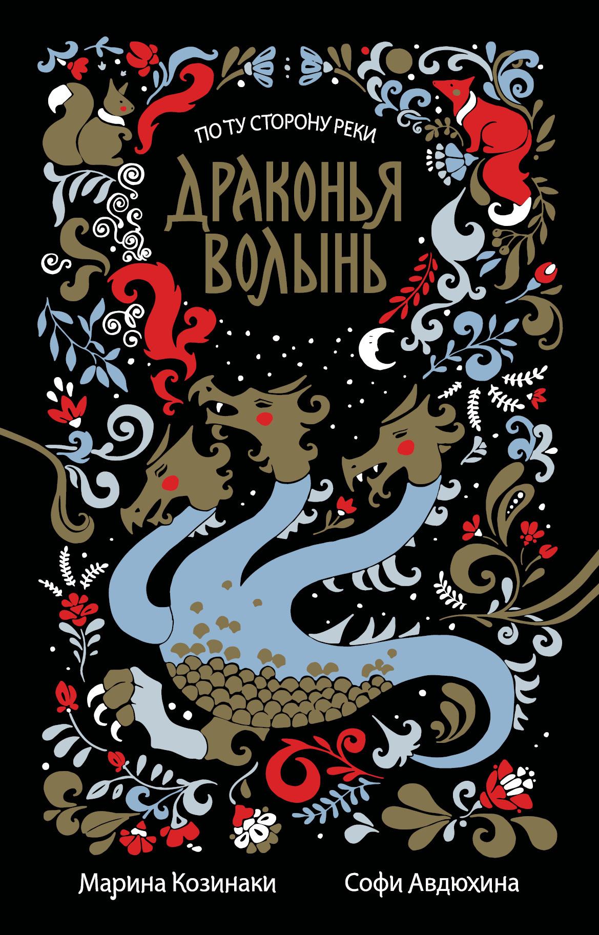 Марина Козинаки, Софи Авдюхина - Драконья волынь (сборник)