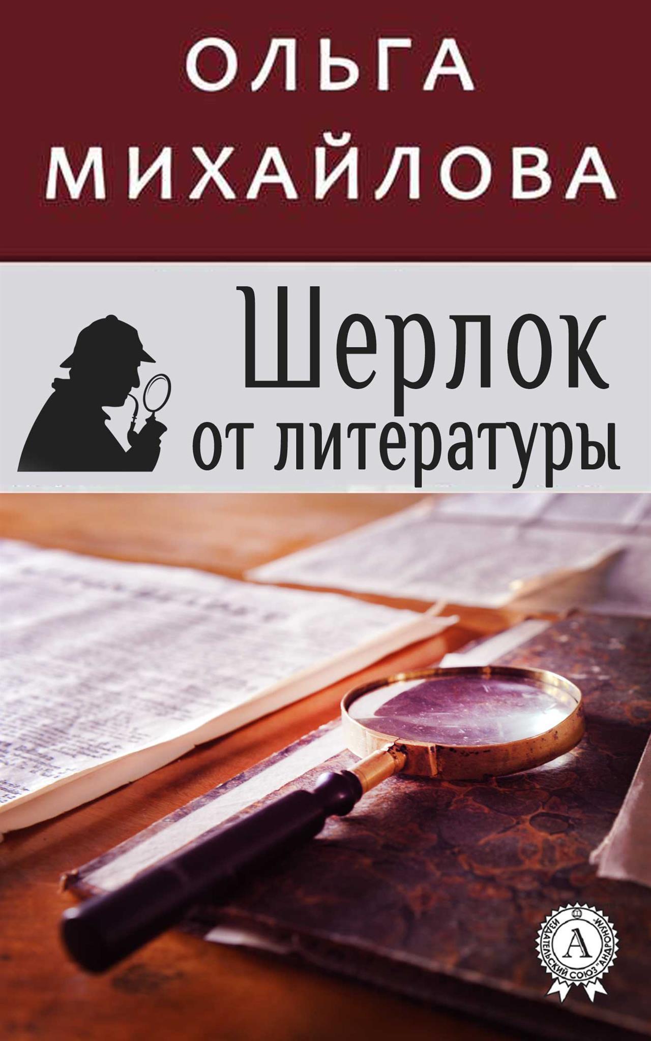 Шерлок от литературы