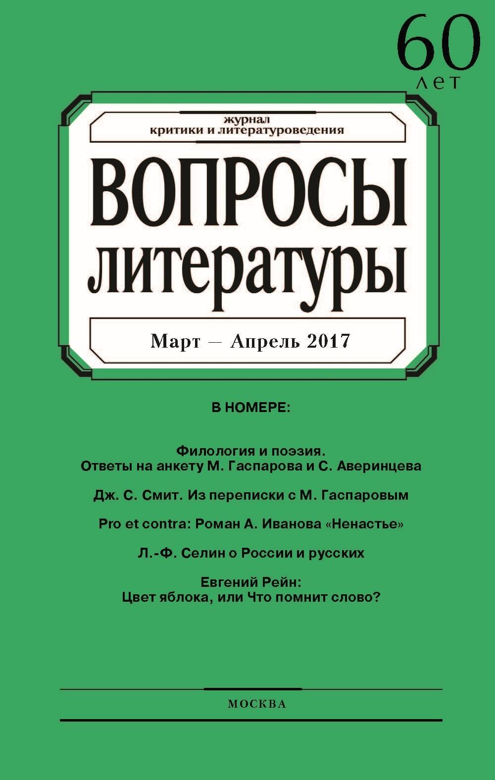 Отсутствует Вопросы литературы № 2 Март – Апрель 2017 журнал вопросы литературы 4 2017