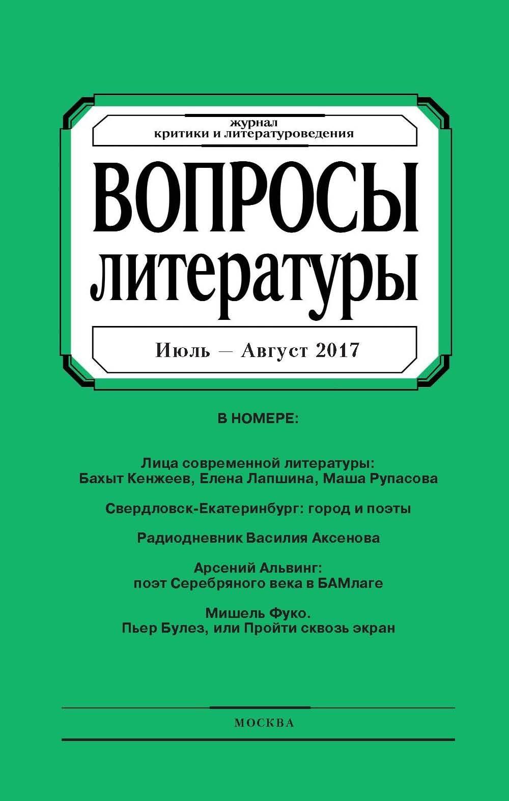 Отсутствует Вопросы литературы № 4 Июль – Август 2017 журнал вопросы литературы 4 2017