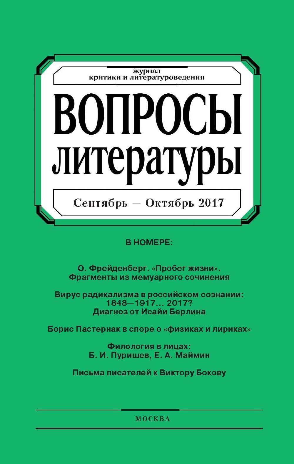 Отсутствует Вопросы литературы № 5 Сентябрь – Октябрь 2017 журнал вопросы литературы 4 2017