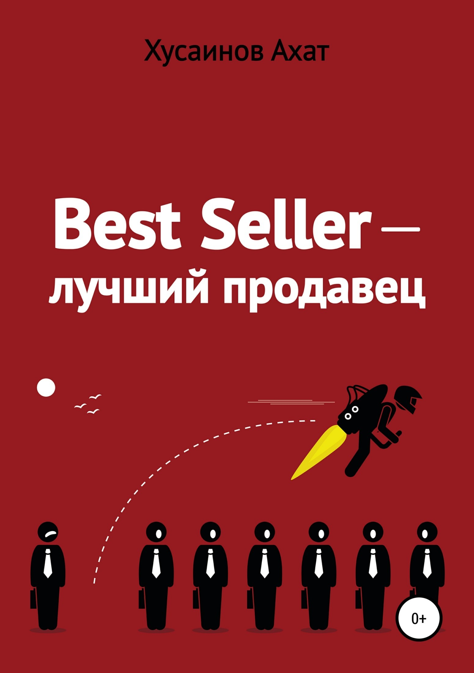 Best Seller. Лучший продавец