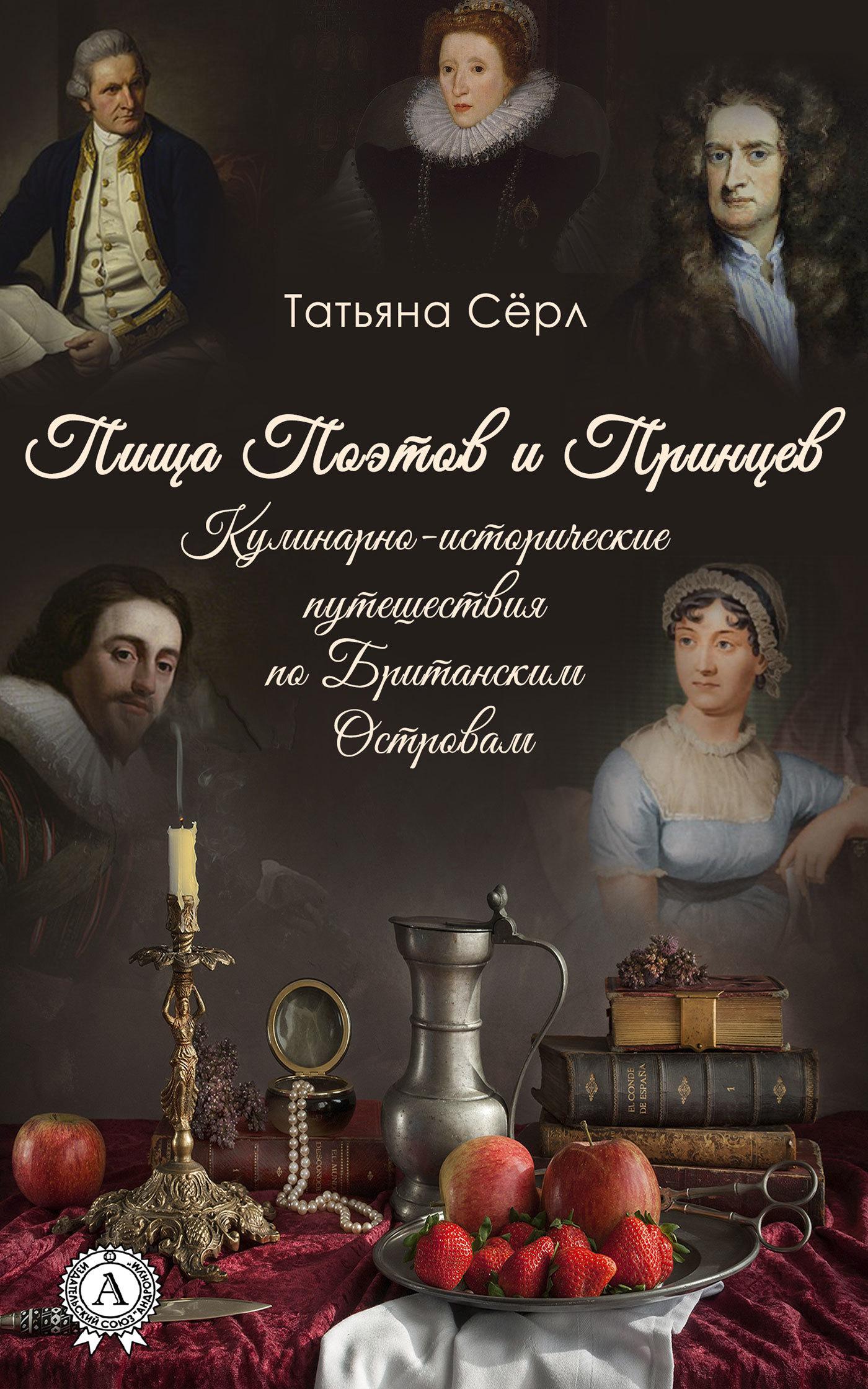 Татьяна Сёрл - Пища Поэтов и Принцев