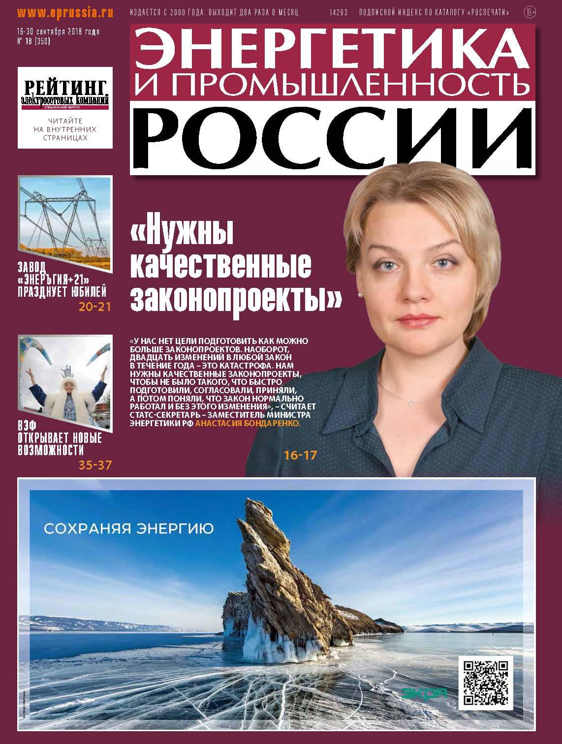 Отсутствует Энергетика и промышленность России №18 2018