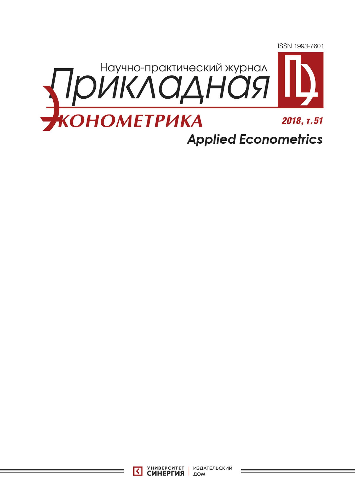 Прикладная эконометрика №3 (51) 2018