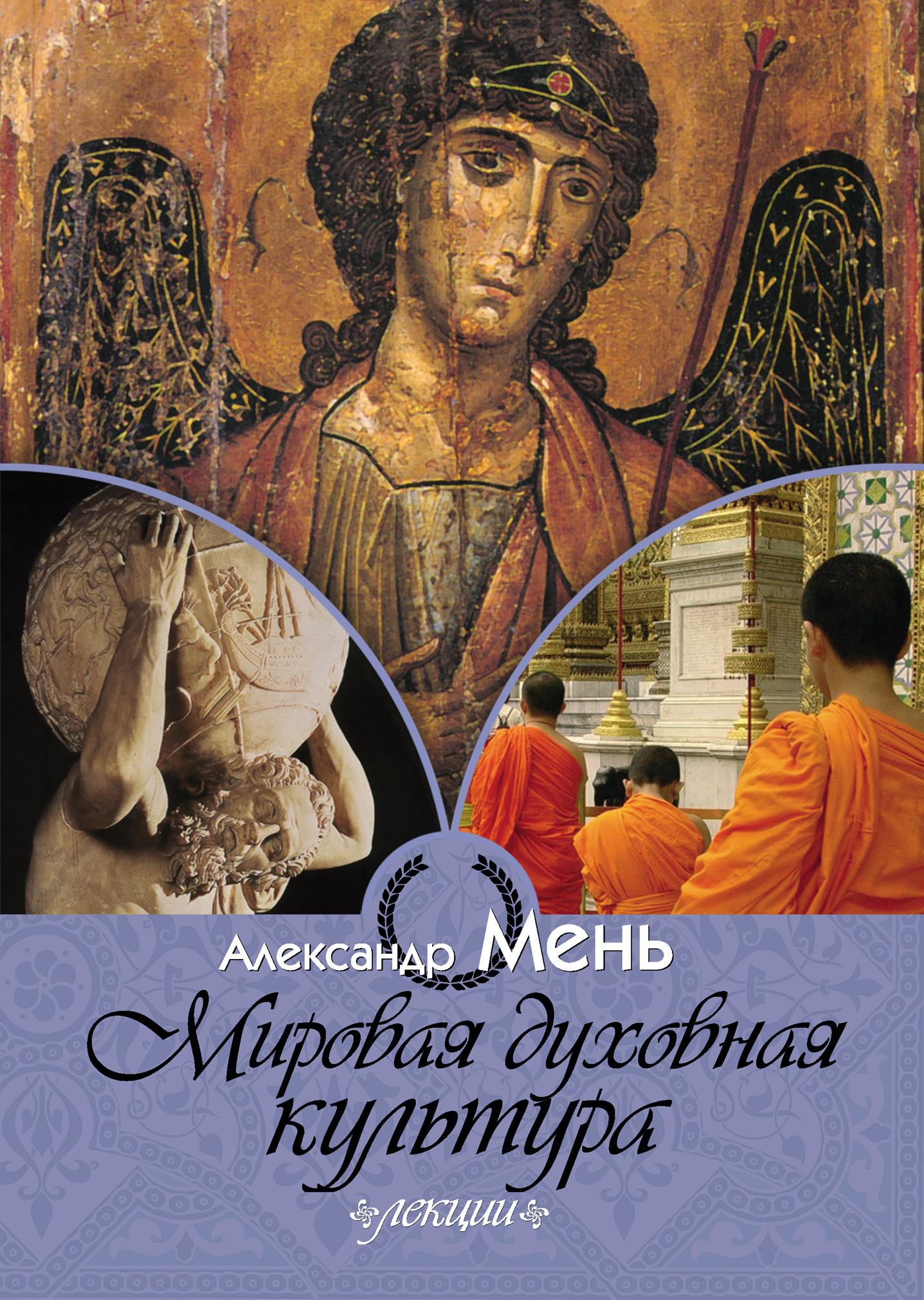 Александр Мень - Мировая духовная культура
