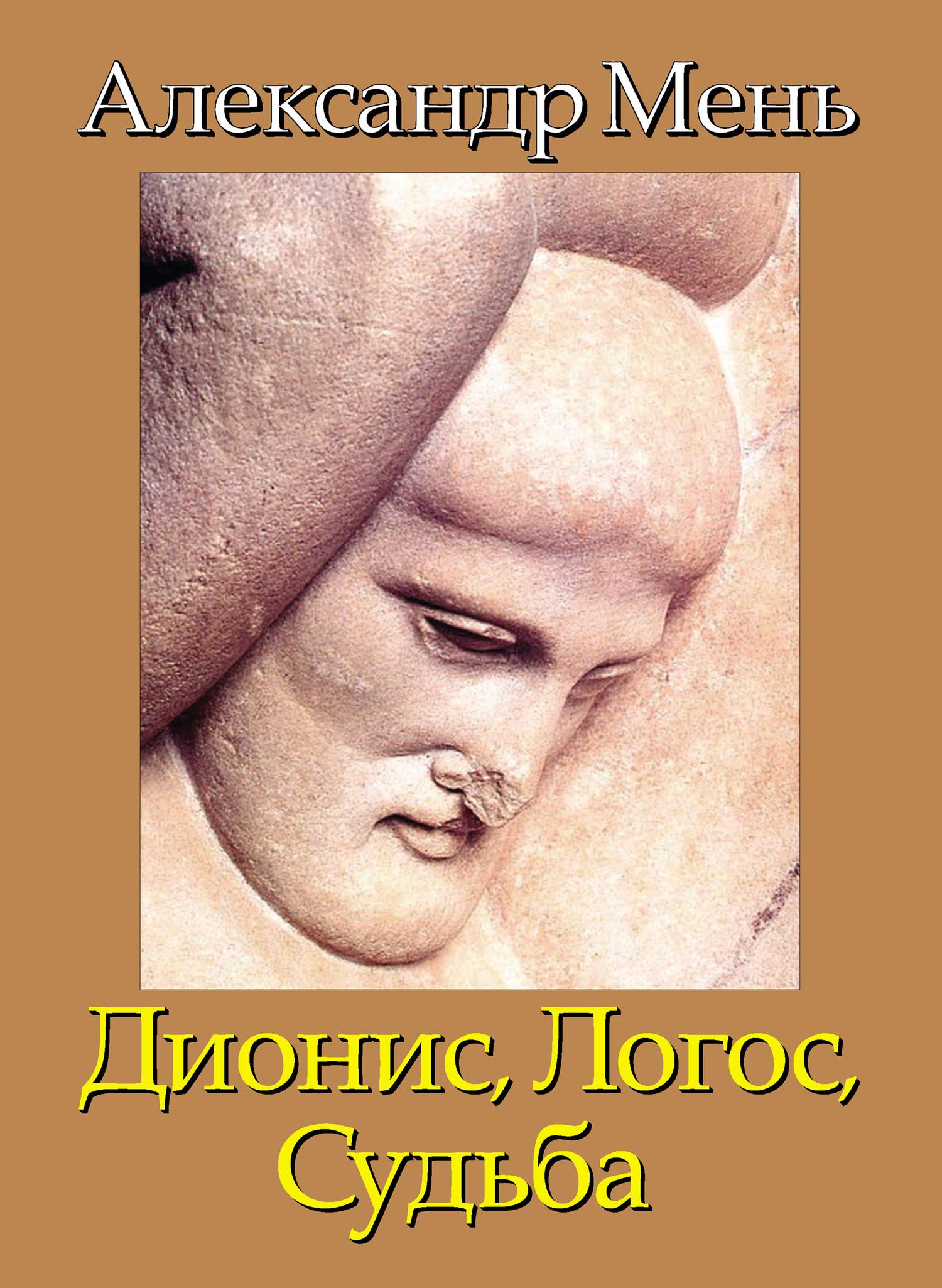В поисках Пути, Истины и Жизни. Т. 4: Дионис, Логос, Судьба: Греческая религия и философия от эпох колонизации до Александра