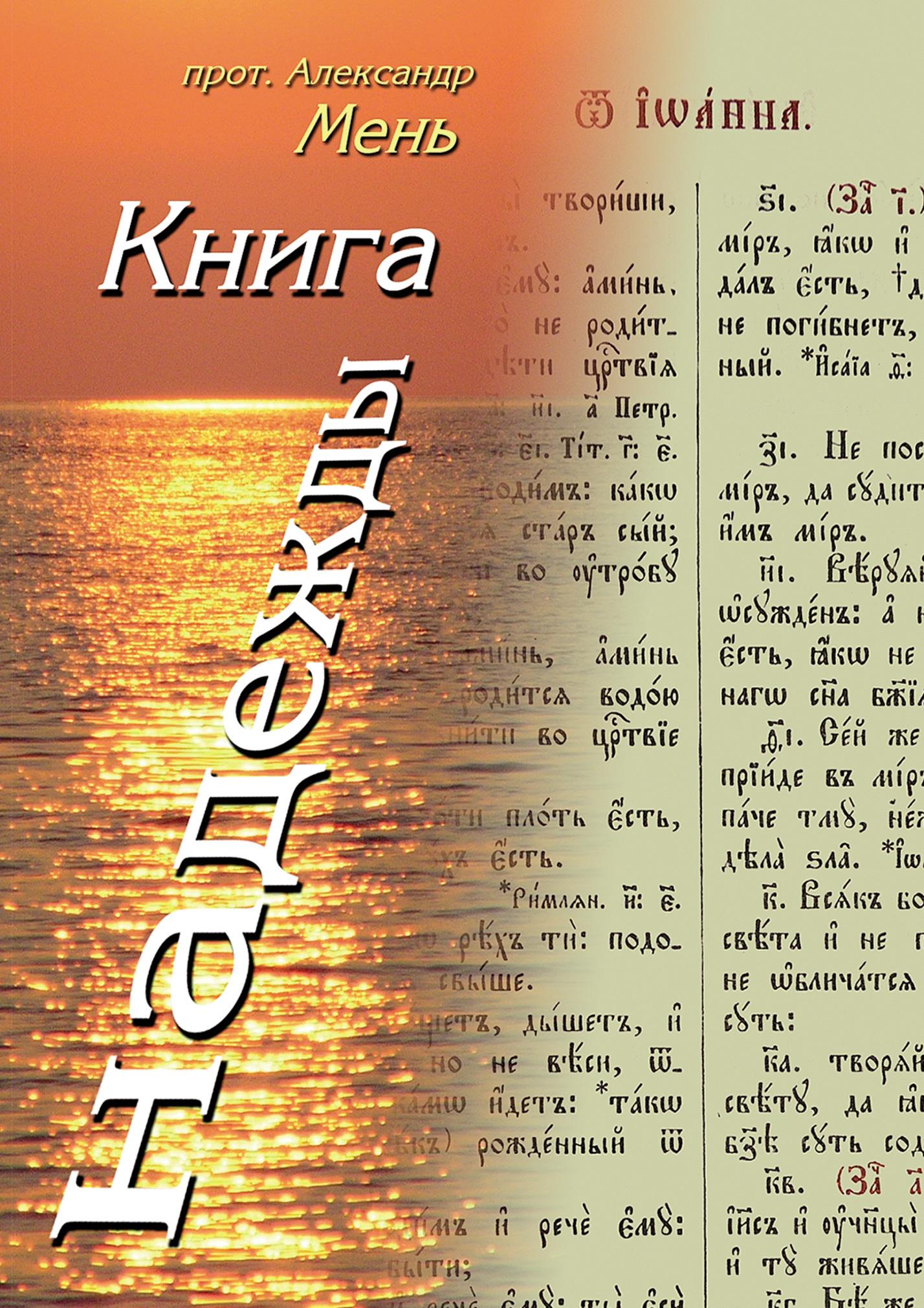 Александр Мень - Книга надежды. Лекции о Библии