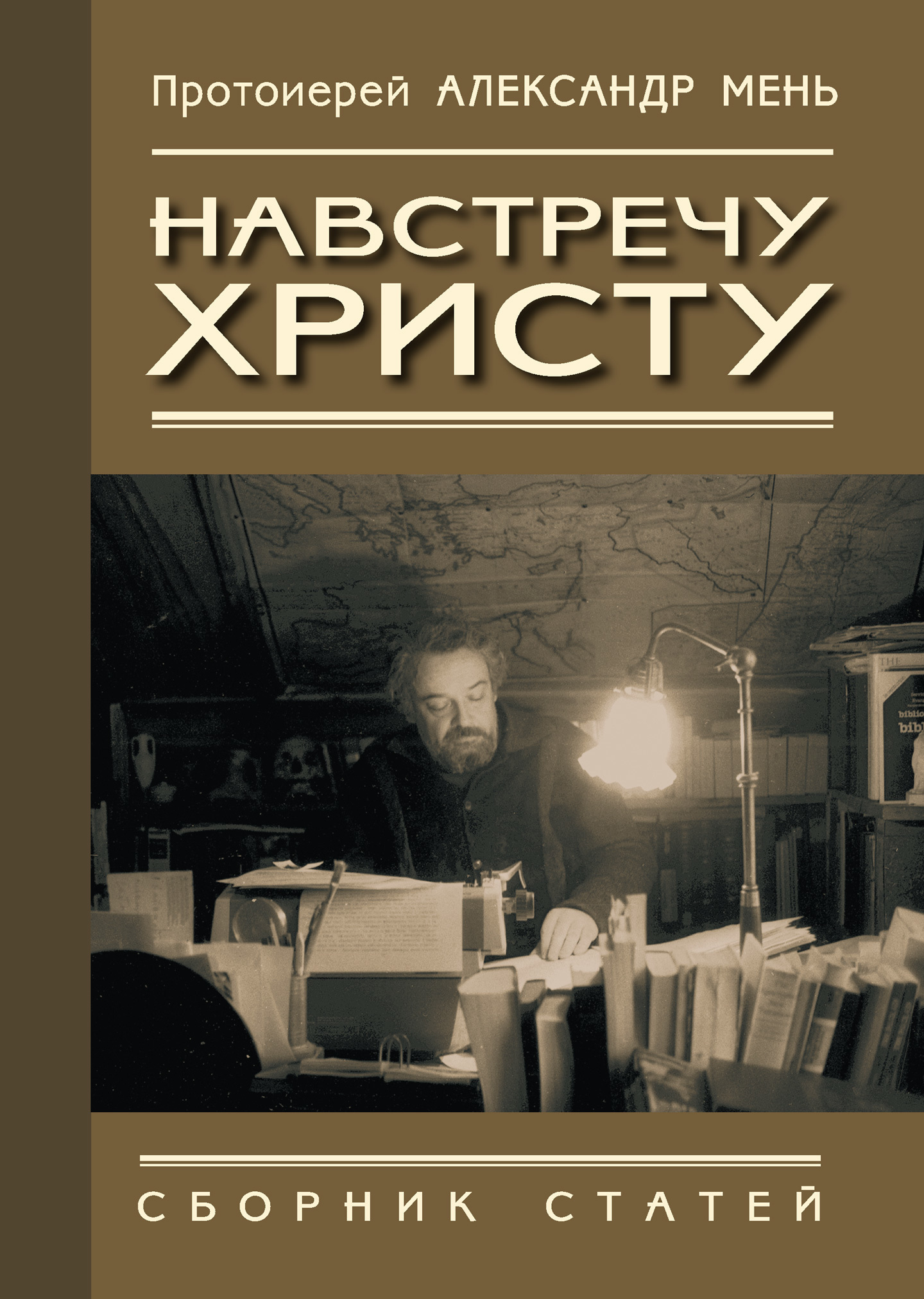 протоиерей Александр Мень Навстречу Христу. Сборник статей