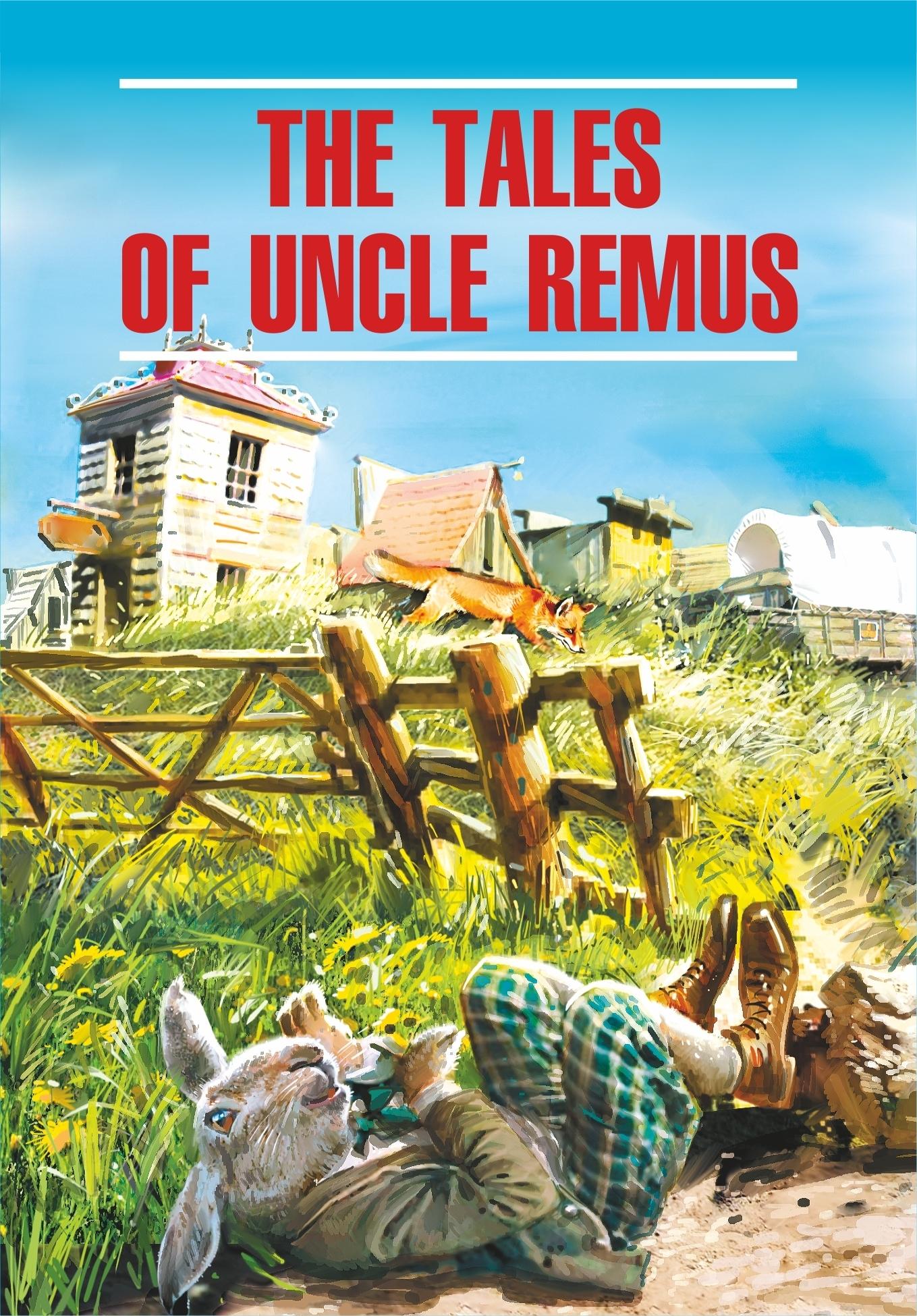 The Tales of Uncle Remus / Сказки дядюшки Римуса. Книга для чтения на английском языке