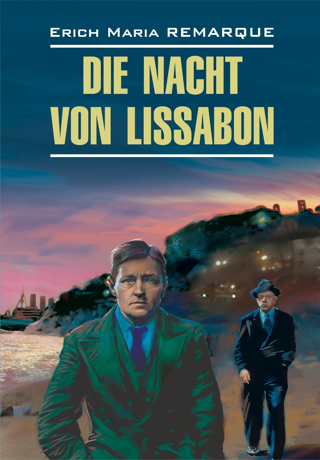 Die Nacht von Lissabon / Ночь в Лиссабоне. Книга для чтения на немецком языке