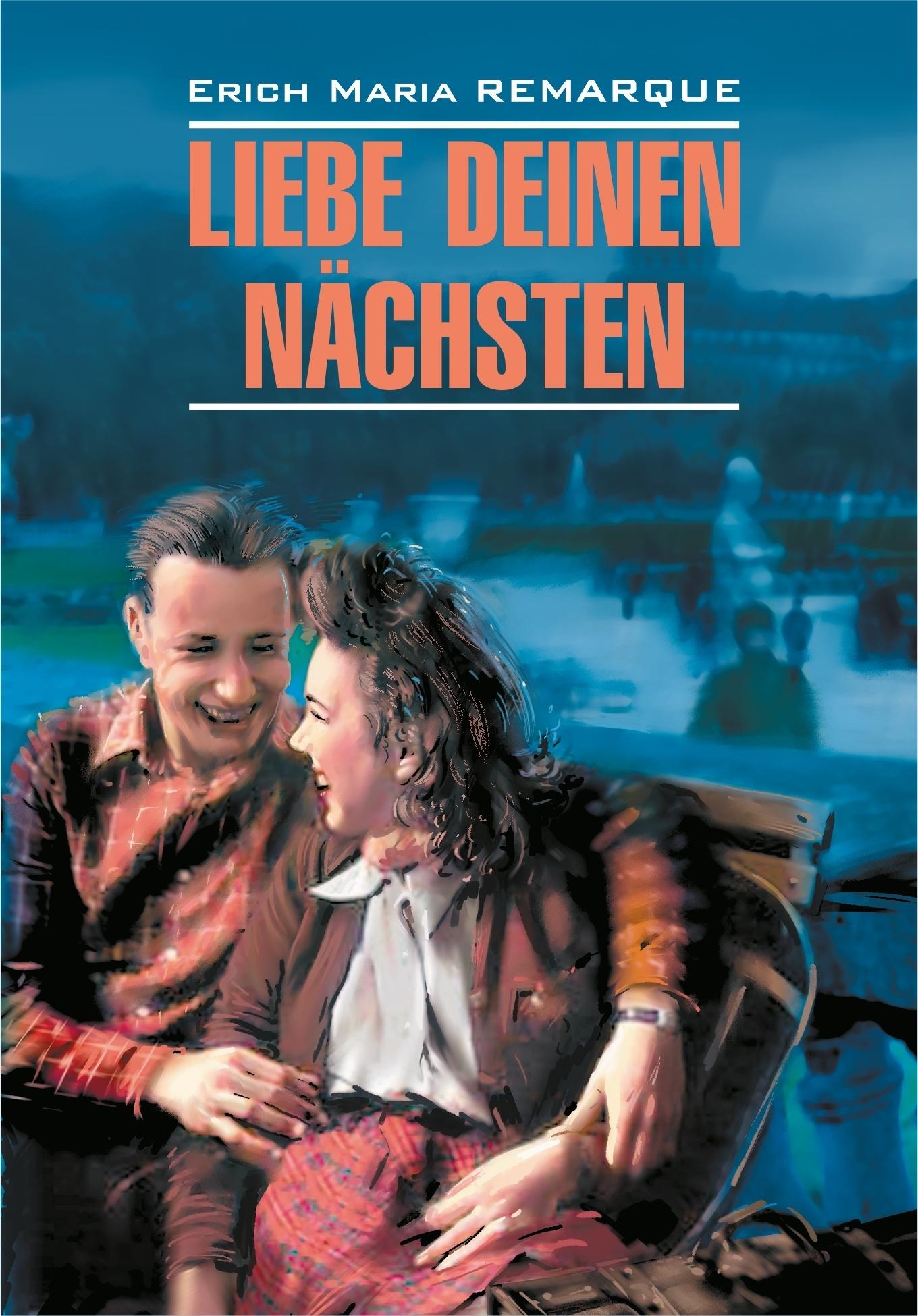 Liebe deinen Nächsten / Возлюби ближнего своего. Книга для чтения на немецком языке