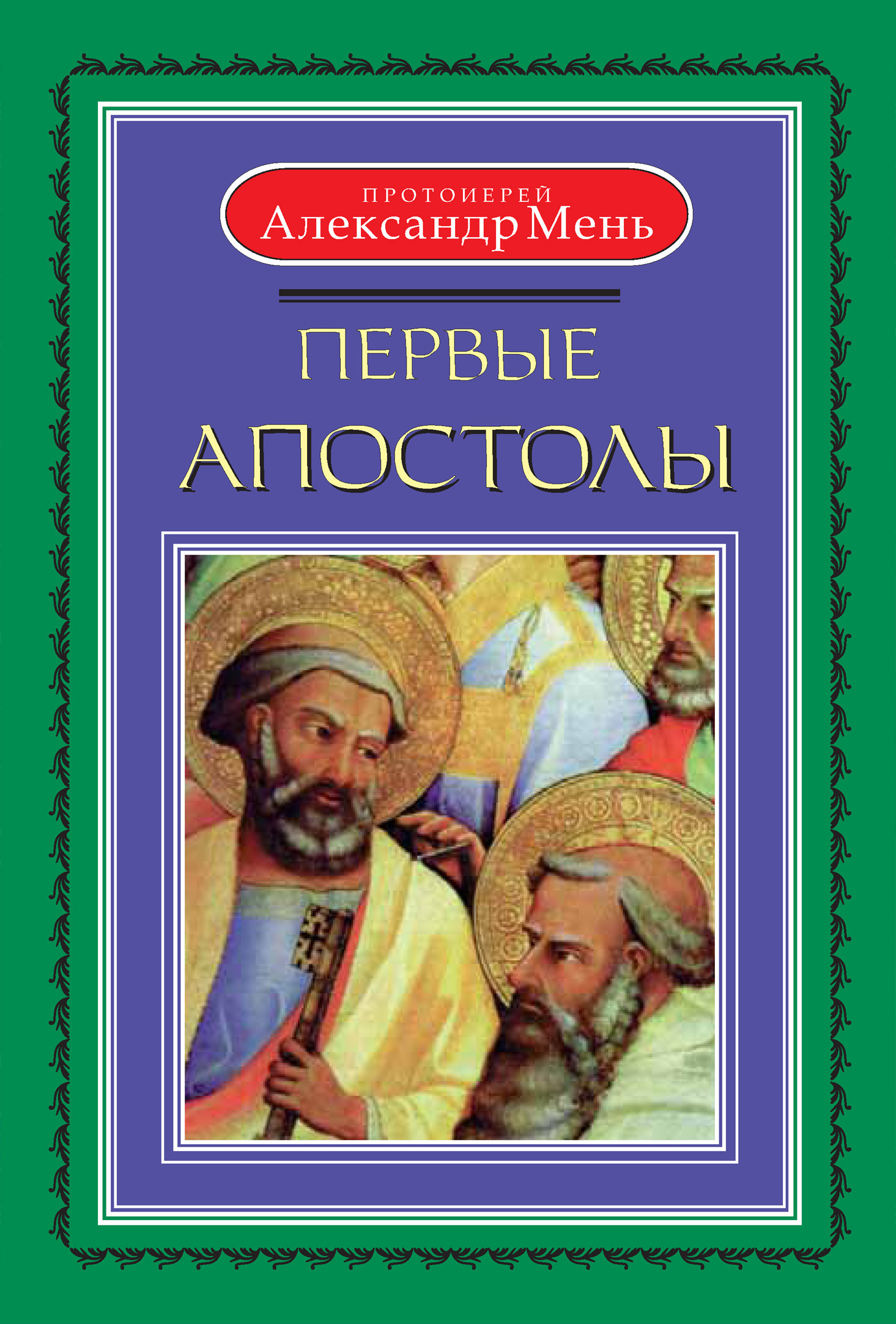 Александр Мень - Первые апостолы