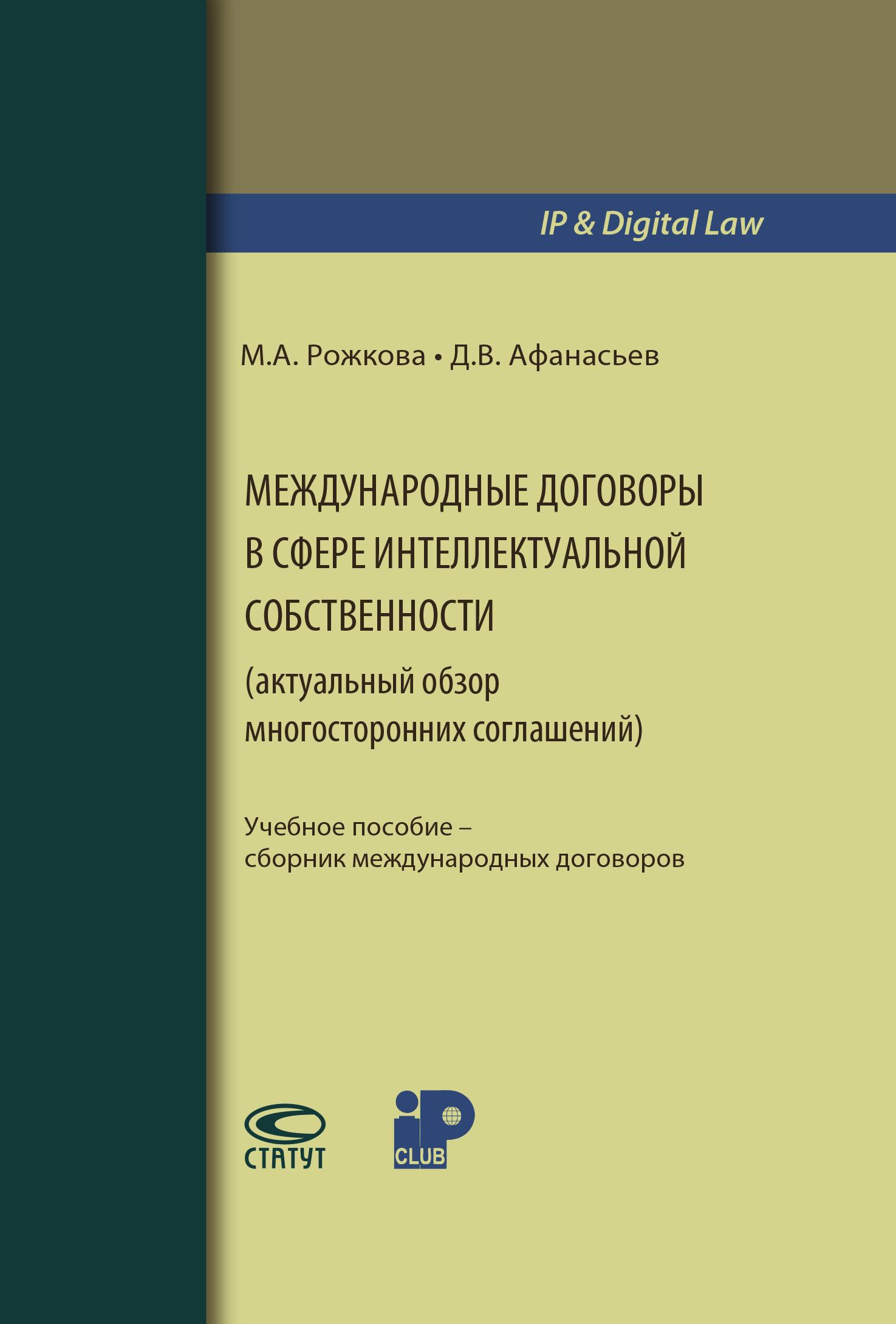 Международные договоры в сфере интеллектуальной собственности (актуальный обзор многосторонних соглашений)