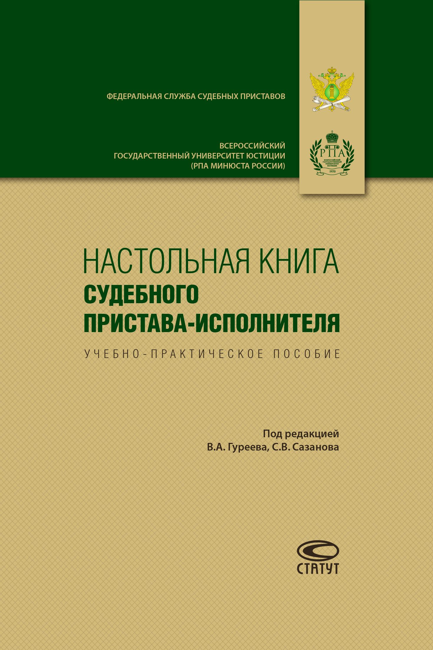 Настольная книга судебного пристава-исполнителя
