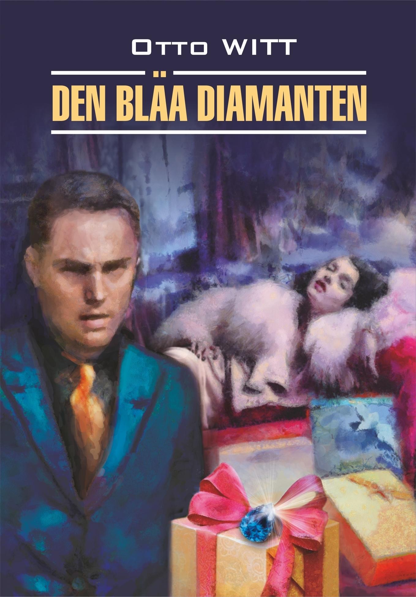 Den blåa diamanten / Голубой алмаз. Книга для чтения на шведском языке