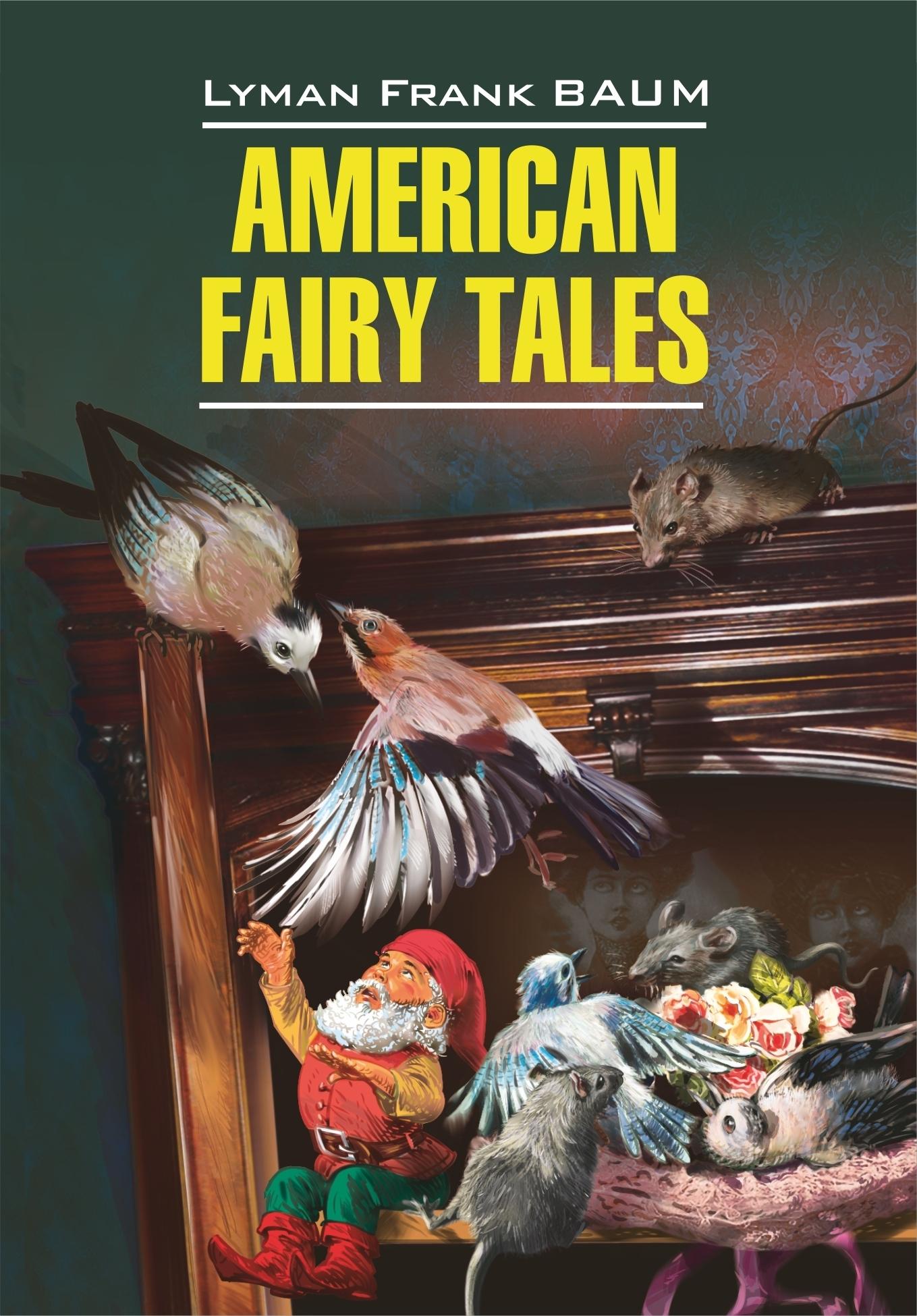 American Fairy Tales / Американские волшебные сказки. Книга для чтения на английском языке