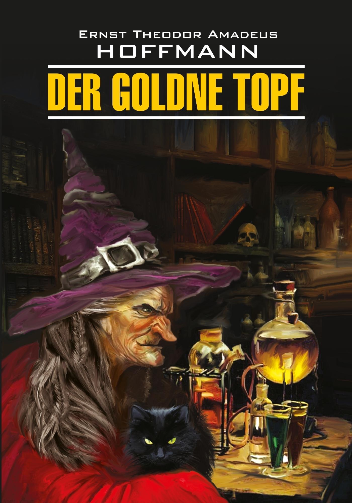 Der Goldne Topf / Золотой горшок. Книга для чтения на немецком языке
