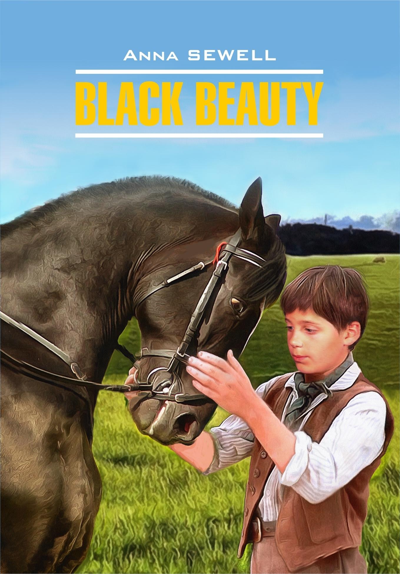 Black Beauty / Черный Красавец. Книга для чтения на английском языке