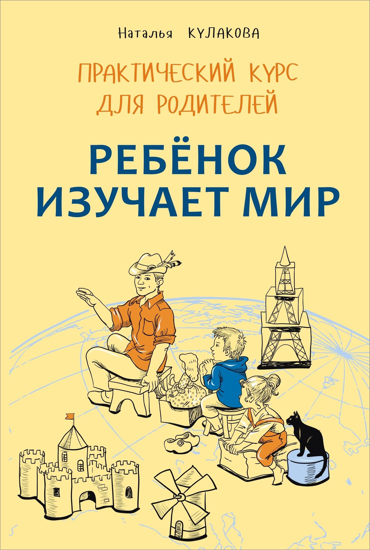 Ребенок изучает мир. Занятия с детьми 2–6 лет. Практический курс для родителей