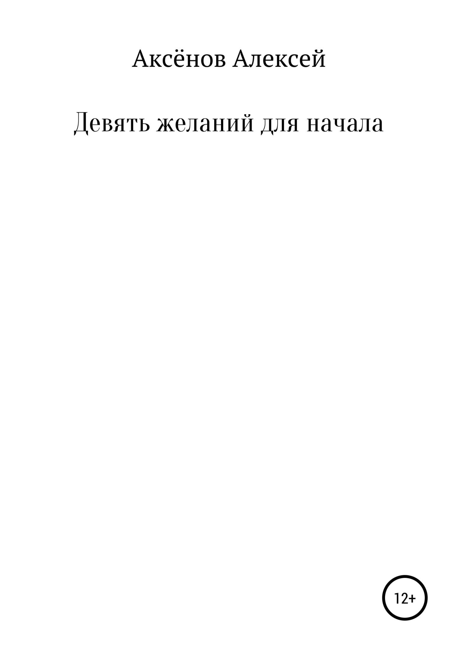 Алексей Аксёнов - Девять желаний для начала