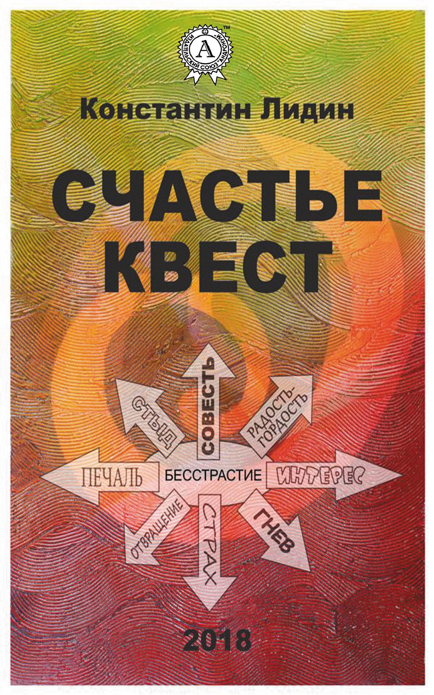 Константин Лидин - Счастье квест