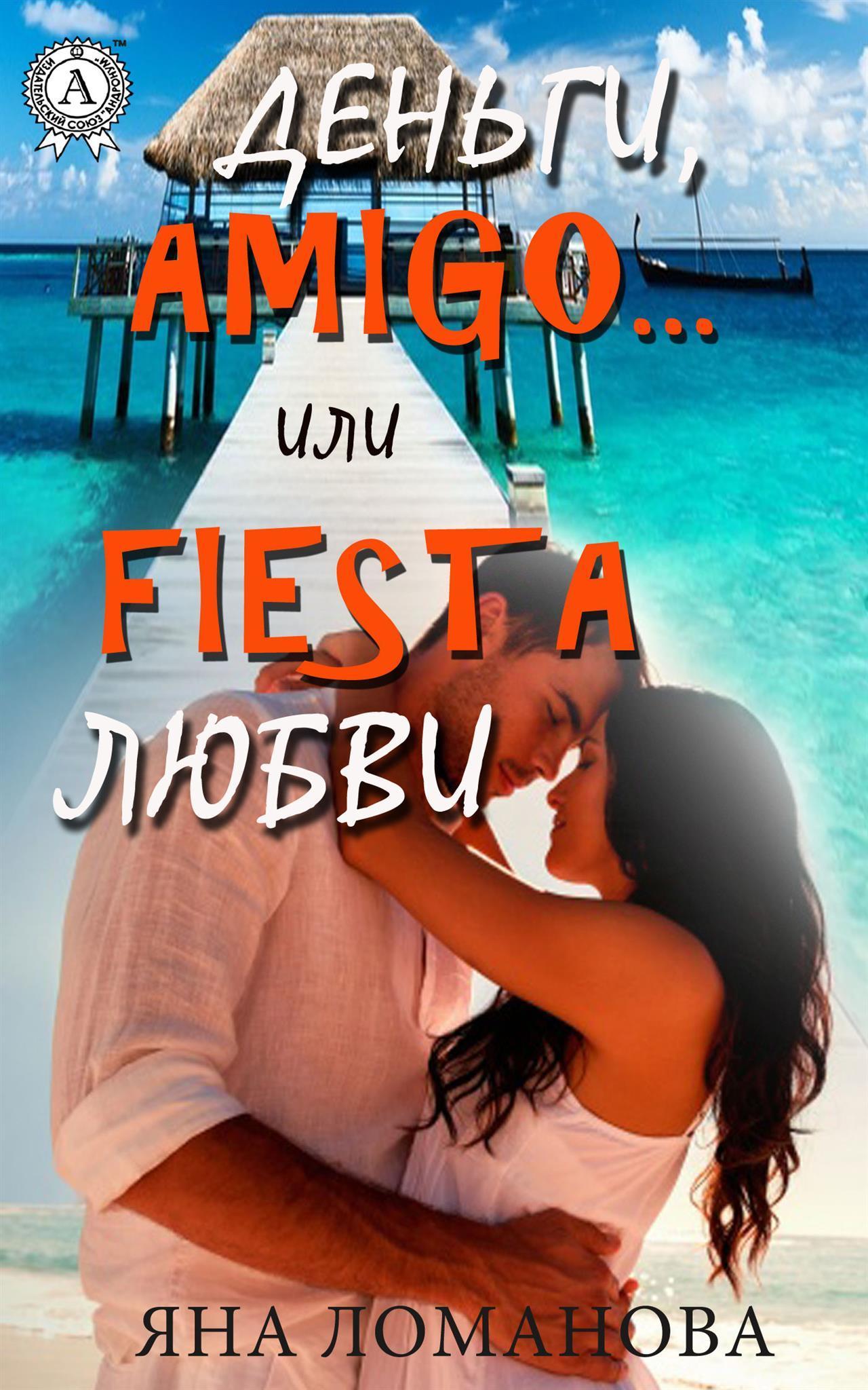Деньги, amigo… или Fiesta любви