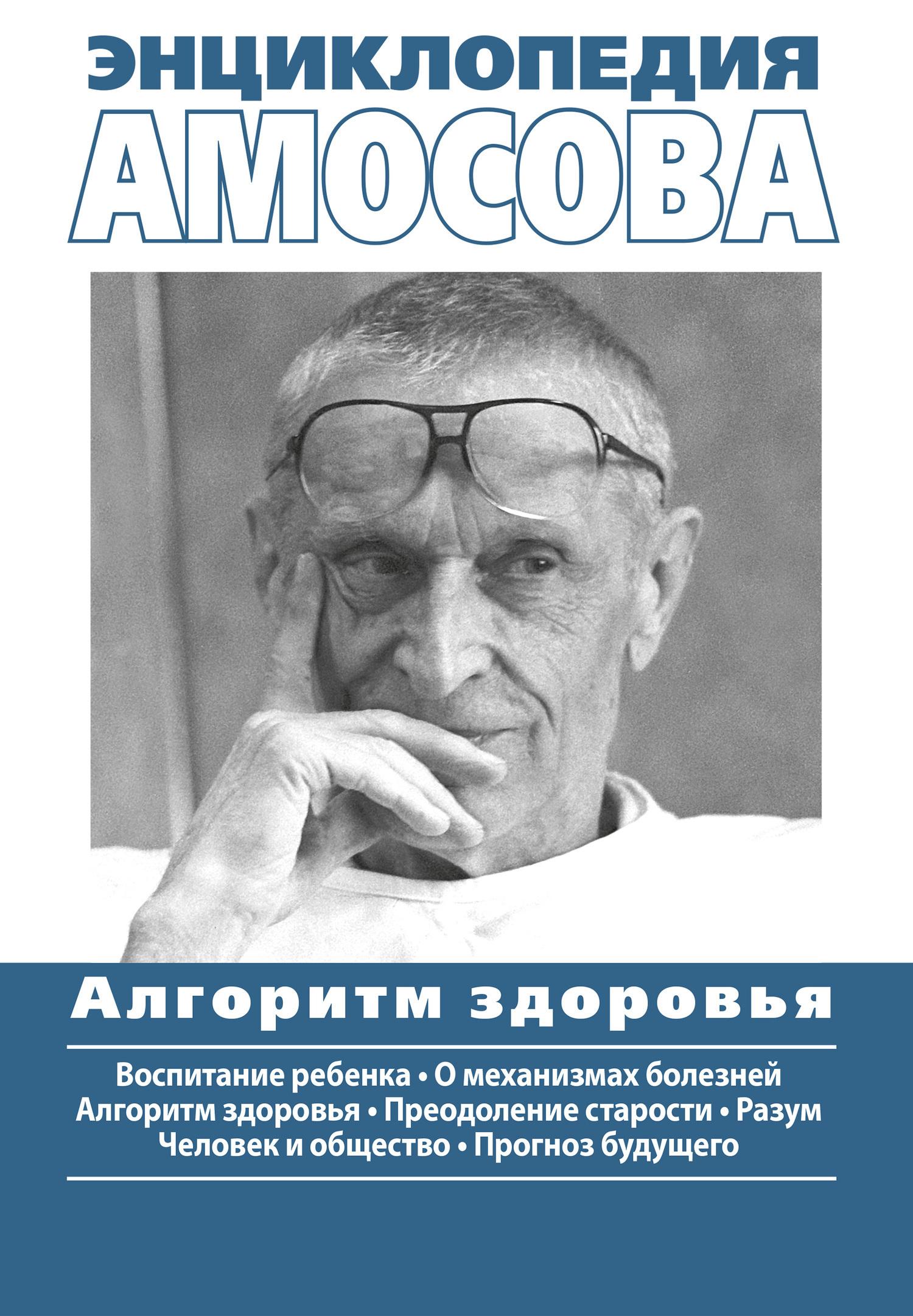 Николай Амосов - Энциклопедия Амосова. Алгоритм здоровья