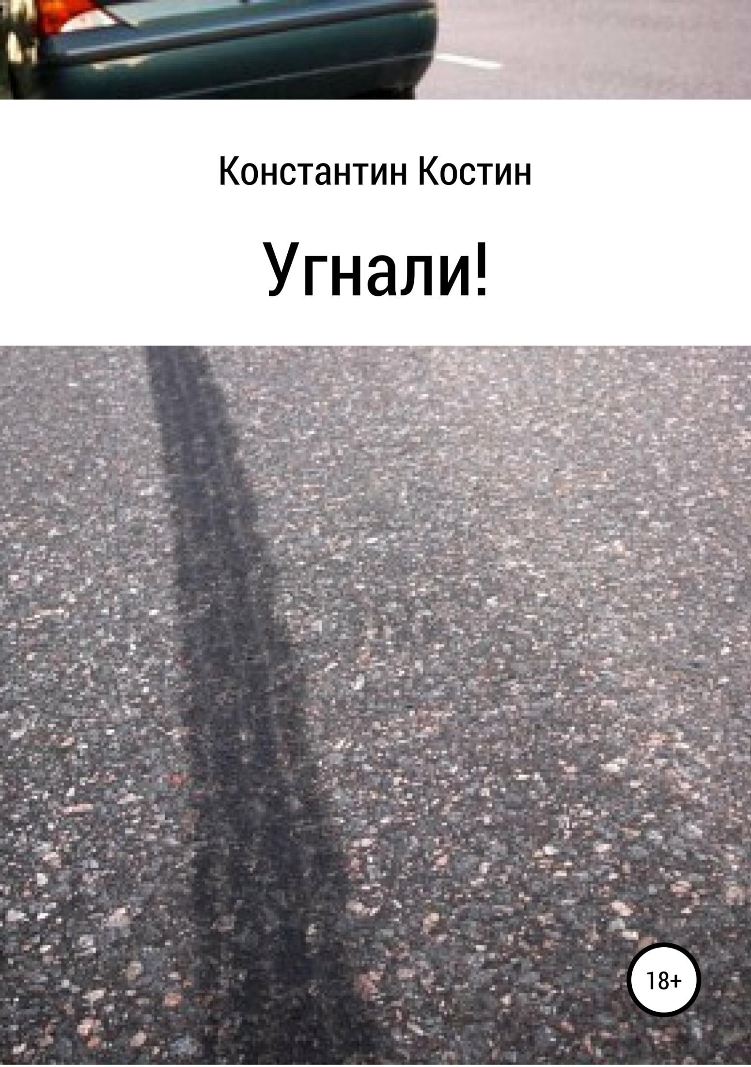 Константин Костин - Угнали!