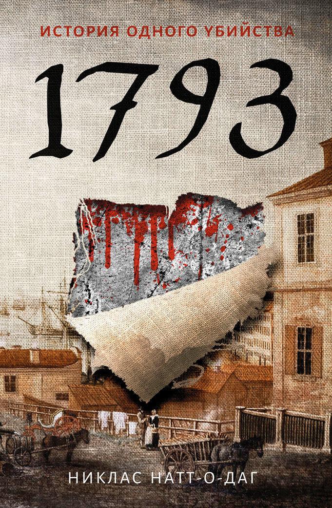1793.