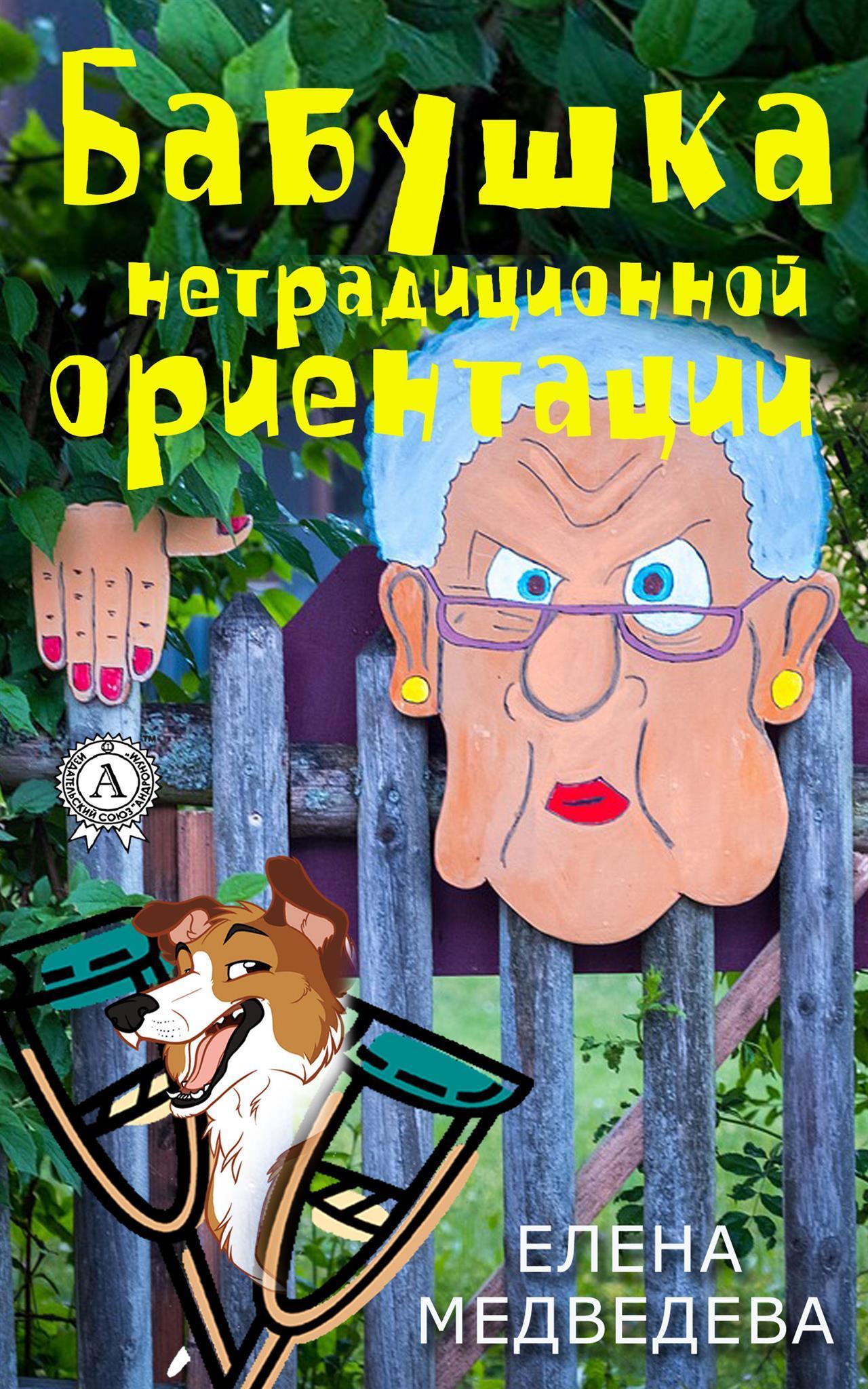 Елена Медведева - Бабушка нетрадиционной ориентации