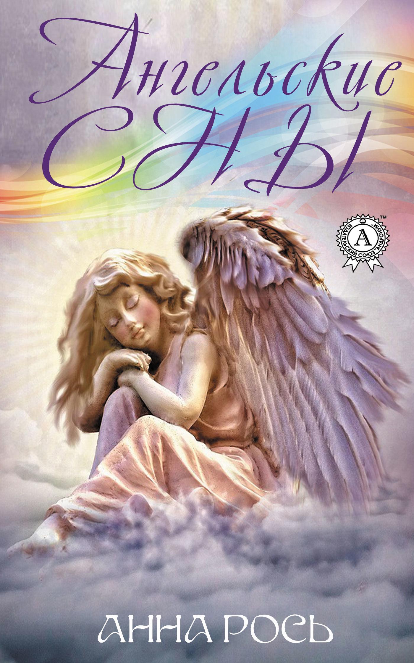 Анна Рось - Ангельские сны