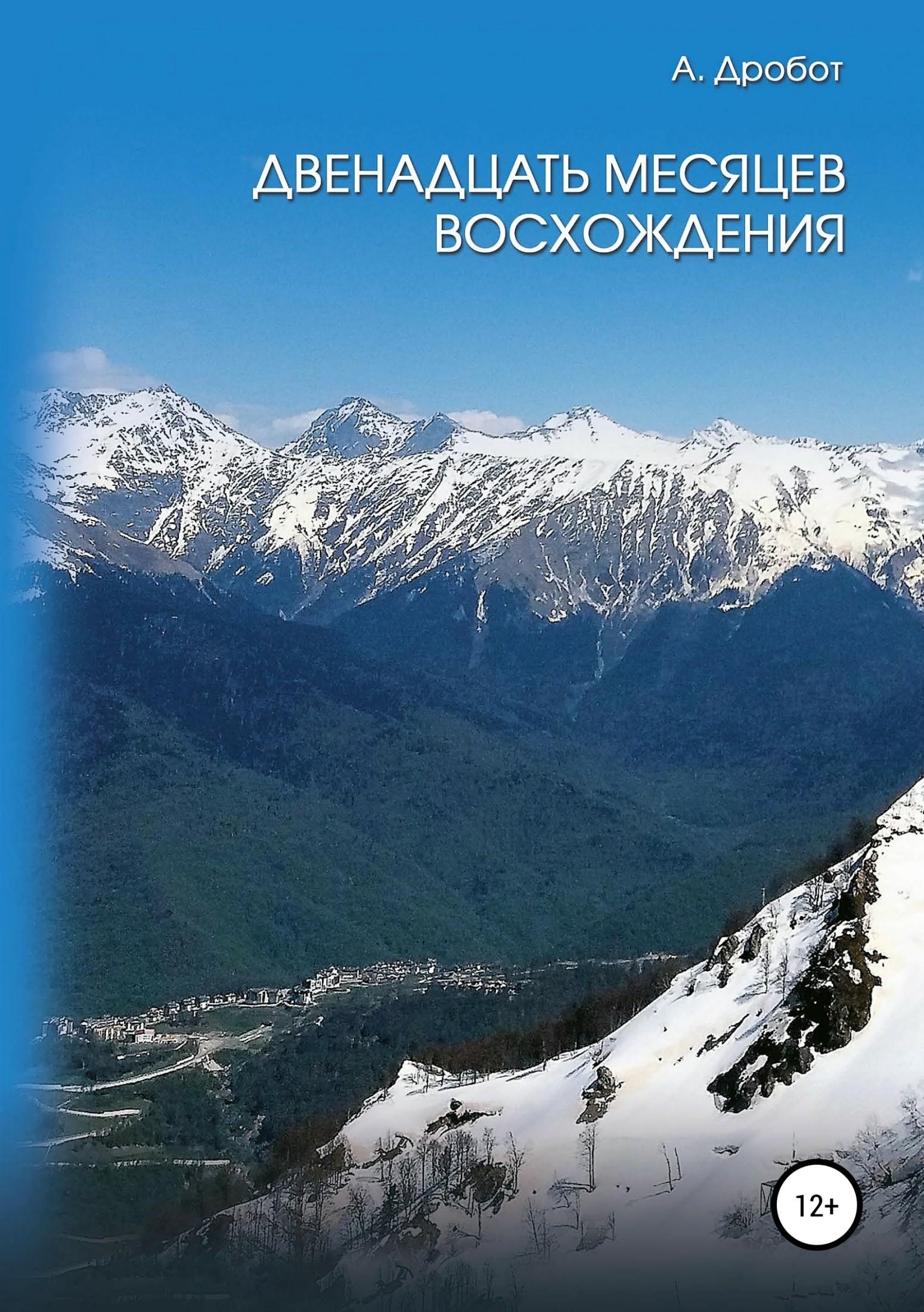 Андрей Дробот - Двенадцать месяцев восхождения
