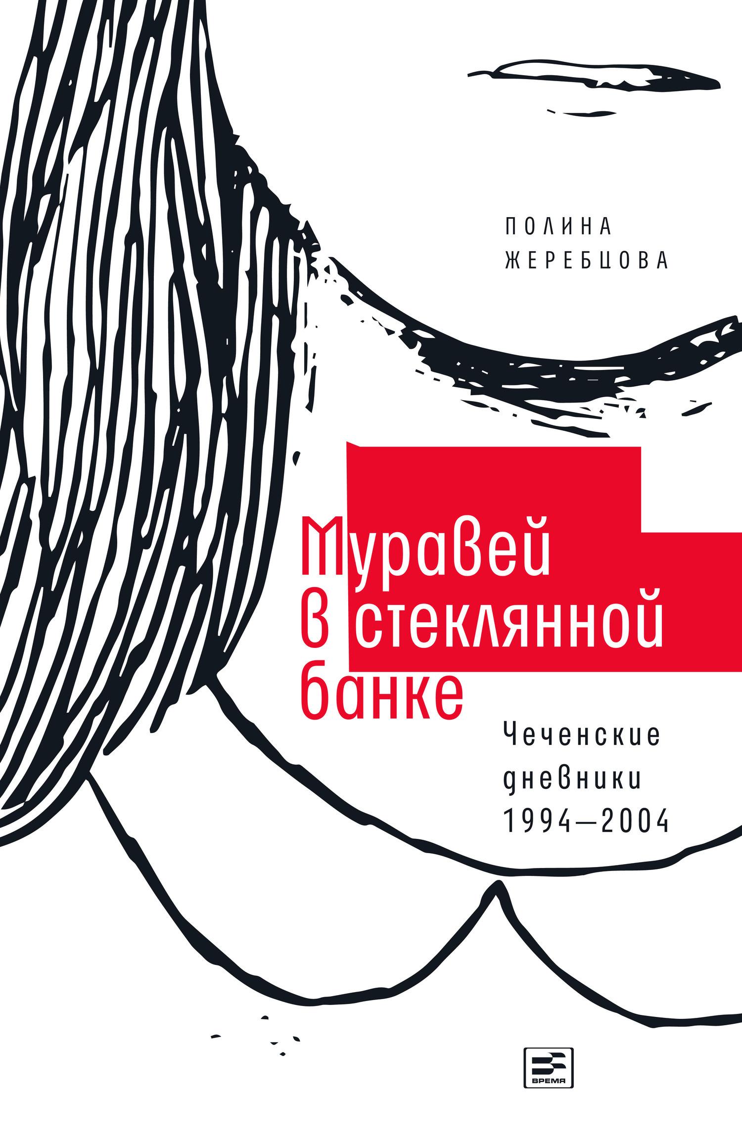 Полина Жеребцова - Муравей в стеклянной банке. Чеченские дневники 1994–2004
